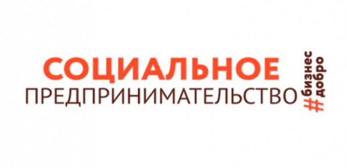 15 июня начнется обучающая полноформатная акселерационная программа по социальному предпринимательству
