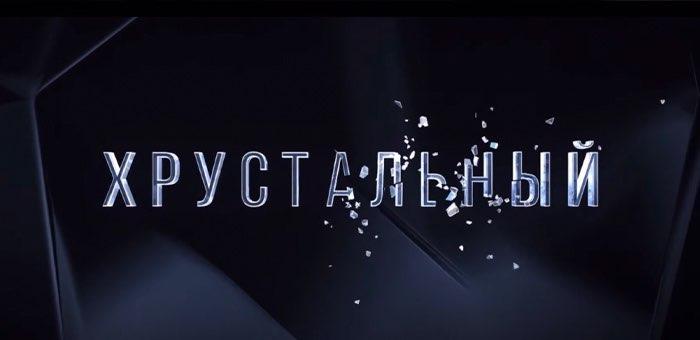 «Это история, в которую могут попасть все»: почему стоит посмотреть сериал «Хрустальный»