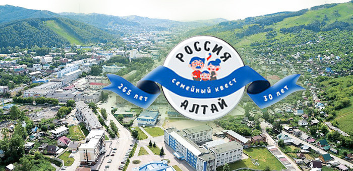 Уникальный семейный квест «Россия – Алтай» пройдет в Горно-Алтайске