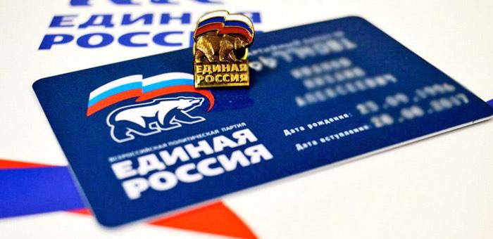 Несколько высокопоставленных чиновников вступили в «Единую Россию»