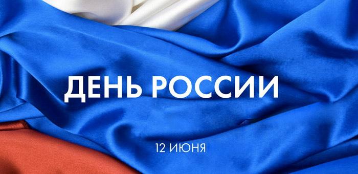 День России отметят в онлайне