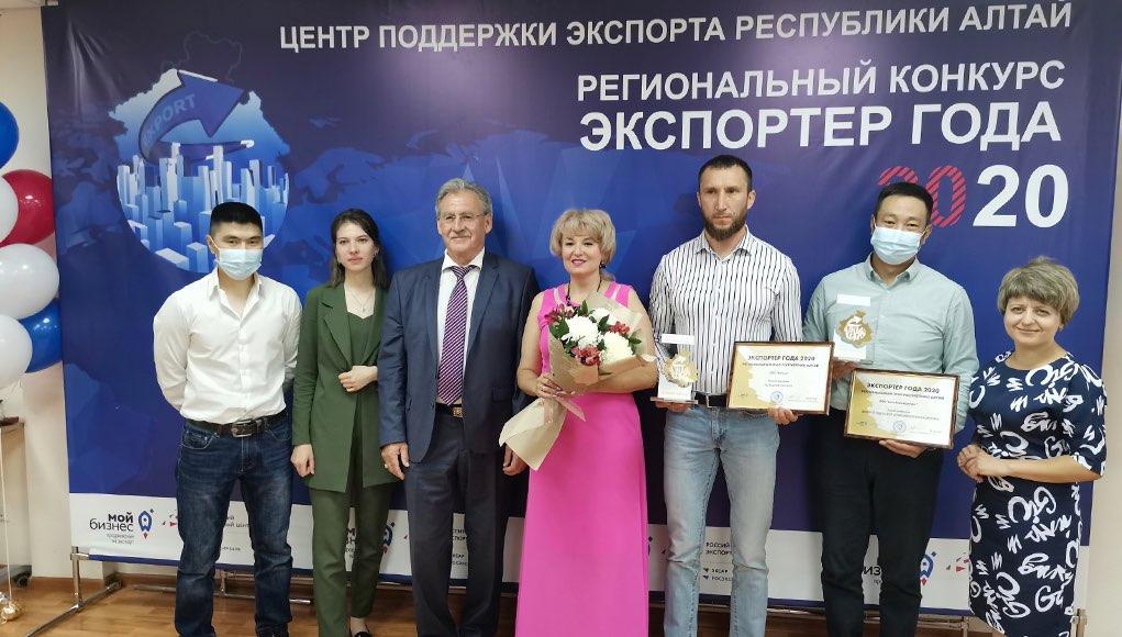 Экспортер года в Республике Алтай, итоги 2020 года