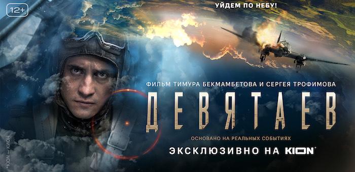 Фильм «Девятаев» с Павлом Прилучным жители Горного Алтая увидят в сети 10 июня