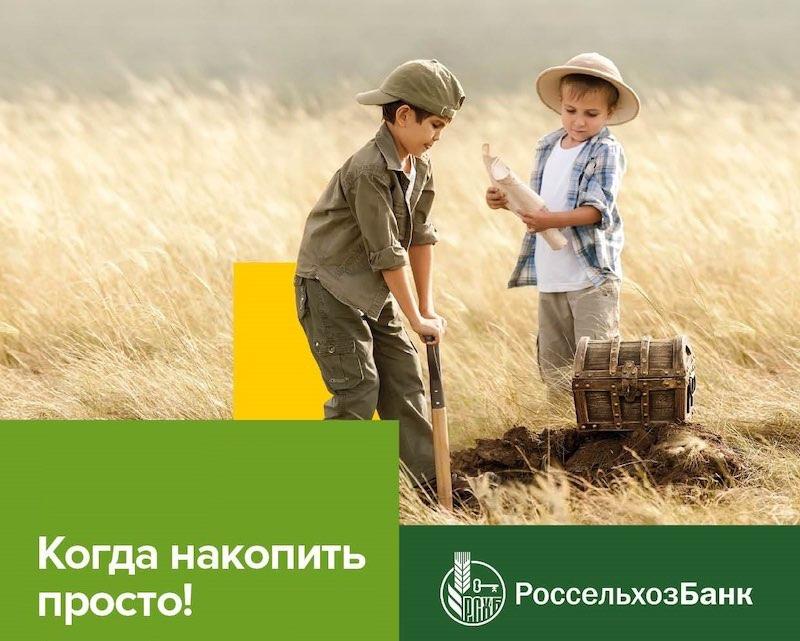 У жителей Алтая появилась возможность получить повышенный доход с вкладов в Россельхозбанке
