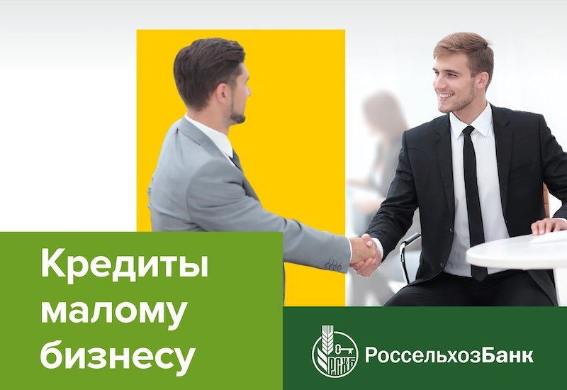 Россельхозбанк на 24% увеличил кредитование сезонных работ для малых агропредприятий Алтая
