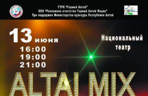 ALTAI MIX: количество концертов увеличено