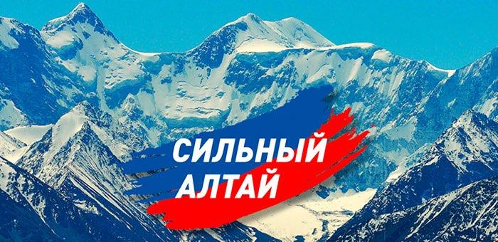 Форумы «Сильный Алтай» прошли в четырех районах