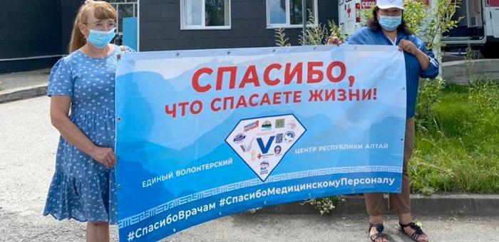 В Республике Алтай прошли акции в поддержку медиков, борющихся с коронавирусом