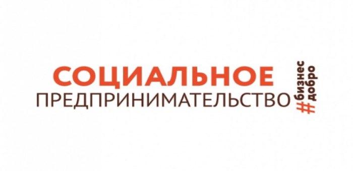 Завершилась обучающая программа на тему «Социальное предпринимательство»