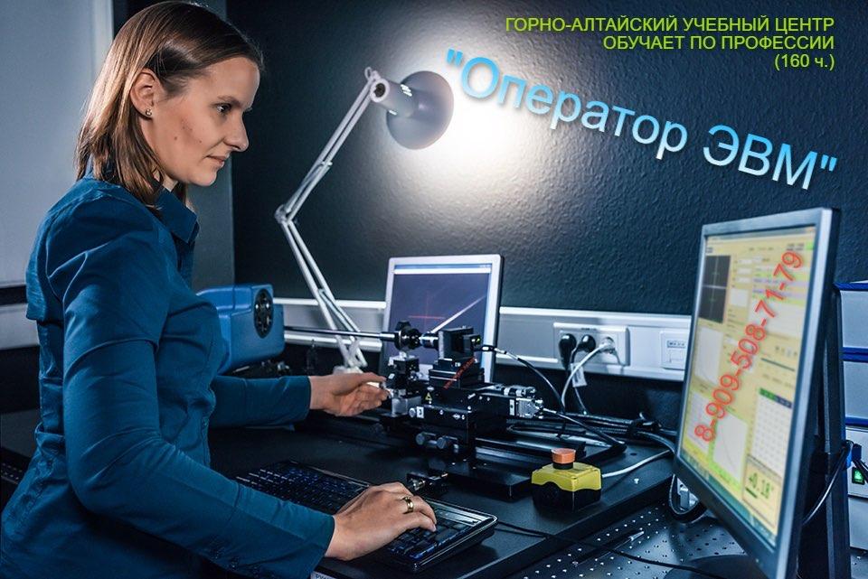 Горно-Алтайский учебный центр приглашает на обучение по профессии «Оператор ЭВМ»