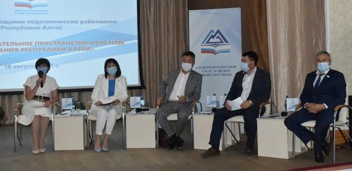 Августовская педагогическая конференция прошла в Республике Алтай