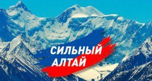 Подведены итоги реализации программы «Сильный Алтай» за первое полугодие