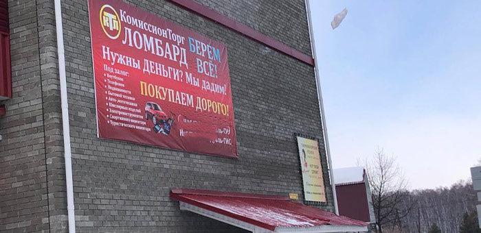 За размещение рекламы на стене многоэтажки ломбард оштрафовали на полмиллиона