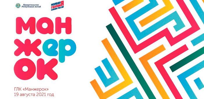Республика Алтай готовится к слету молодежи Сибири