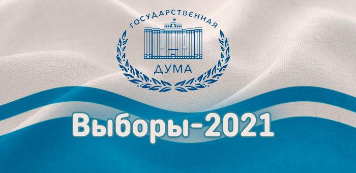 Для участия в думских выборах зарегистрировано девять кандидатов
