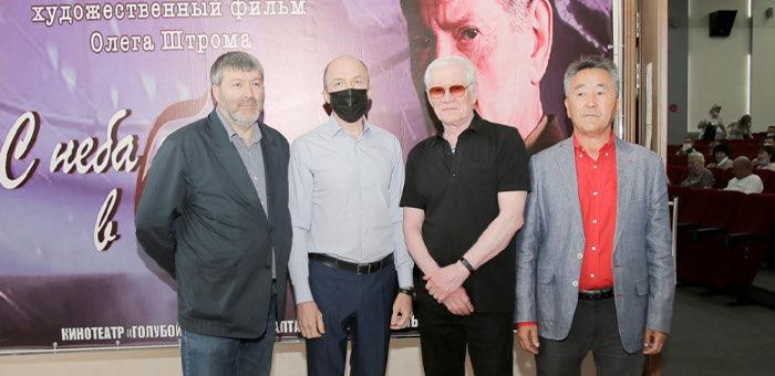 Премьерный показ фильма «С неба и в бой» о Василии Маргелове прошел в Горно-Алтайске