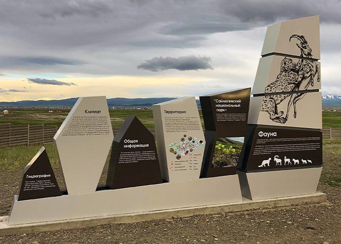 У визит-центра Сайлюгемского национального парка.