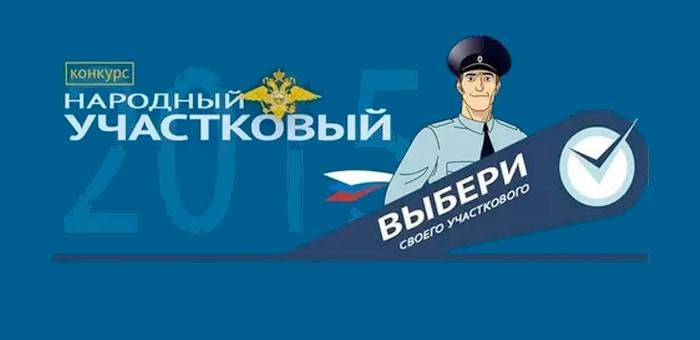 Первый отборочный этап конкурса «Народный участковый» стартовал в Республике Алтай