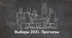 Политтотализатор: начался прием «ставок» на итоги думских выборов