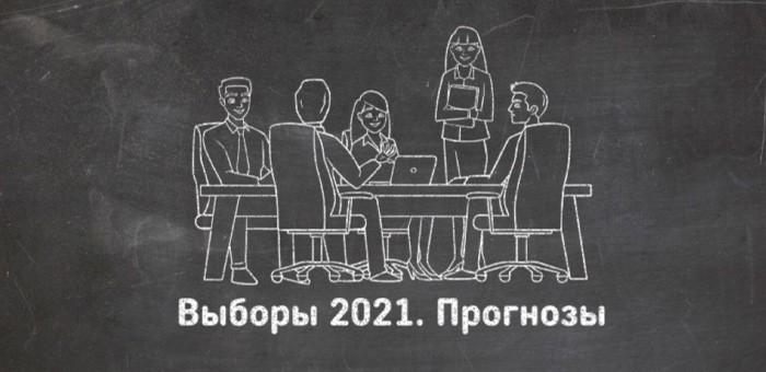 Политтотализатор: начался прием прогнозов по итогам думских выборов