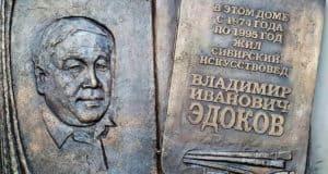 В память об алтайском искусствоведе Владимире Эдокове