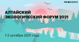 В начале октября пройдет Алтайский экологический форум