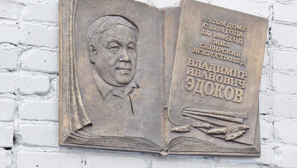 Мемориальную доску искусствоведу Владимиру Эдокову открыли в Горно-Алтайске
