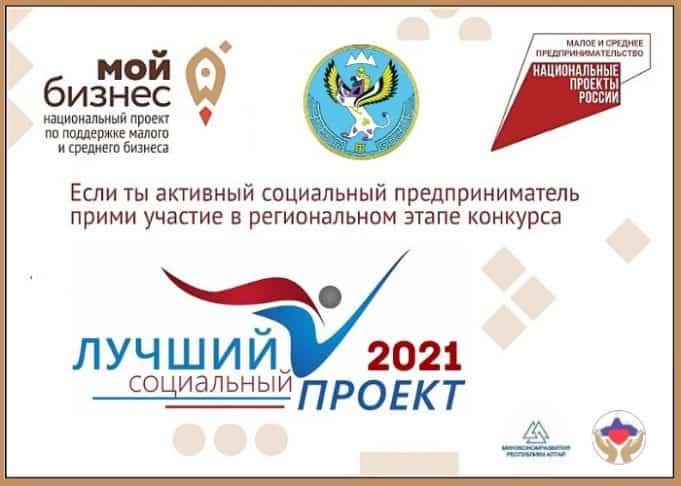 Начался прием заявок на конкурс «Лучший социальный проект года»