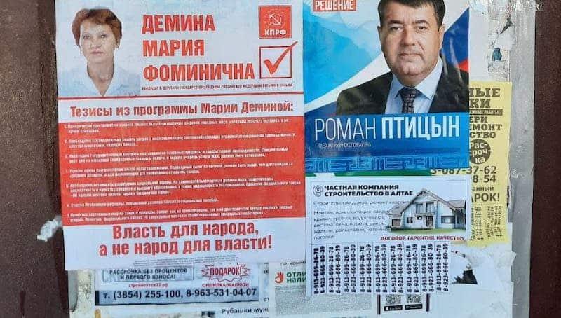 Мария Демина Роман Птицын