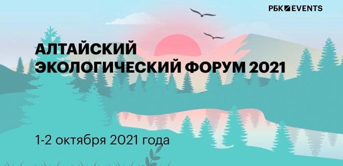 Завершился Алтайский экологический форум