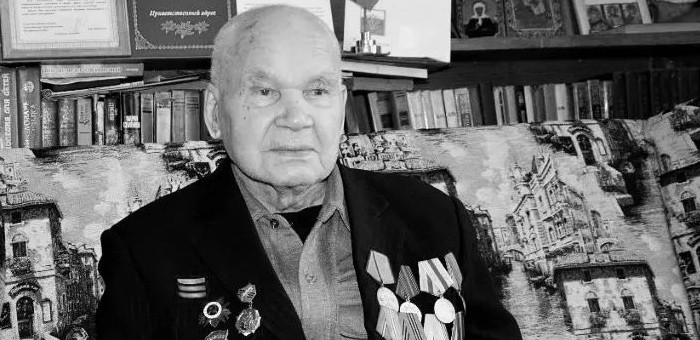 Ушел из жизни ветеран Великой Отечественной войны Павел Глуховских