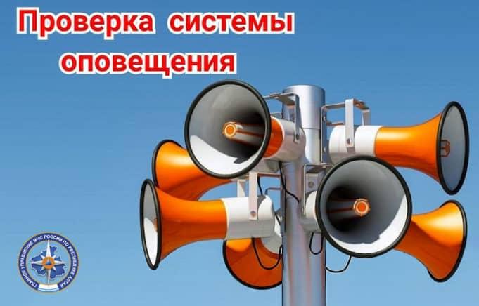 Проверка системы оповещения
