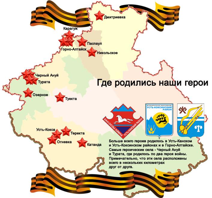 Из 26 «алтайских» героев 17 родились на территории Республики Алтай.