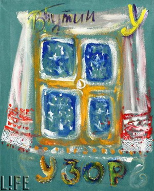 Картина Владимира Путина «Узор на заиндевевшем окне». Фото Life.ru