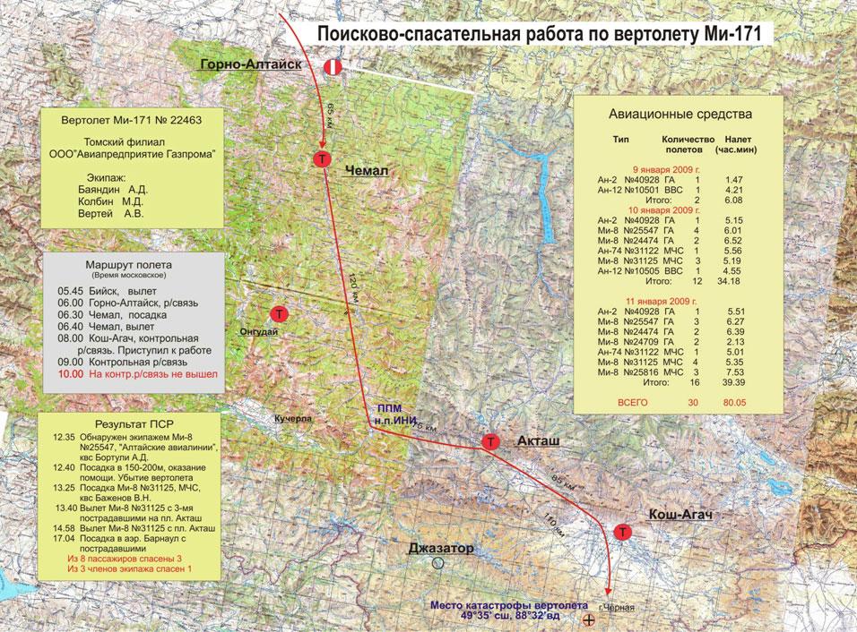 Карта поисковой операции по версии Федеральной аэронавигационной службы
