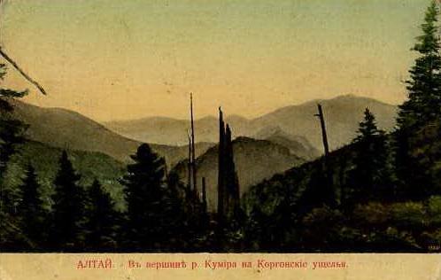 Верховья реки Кумир