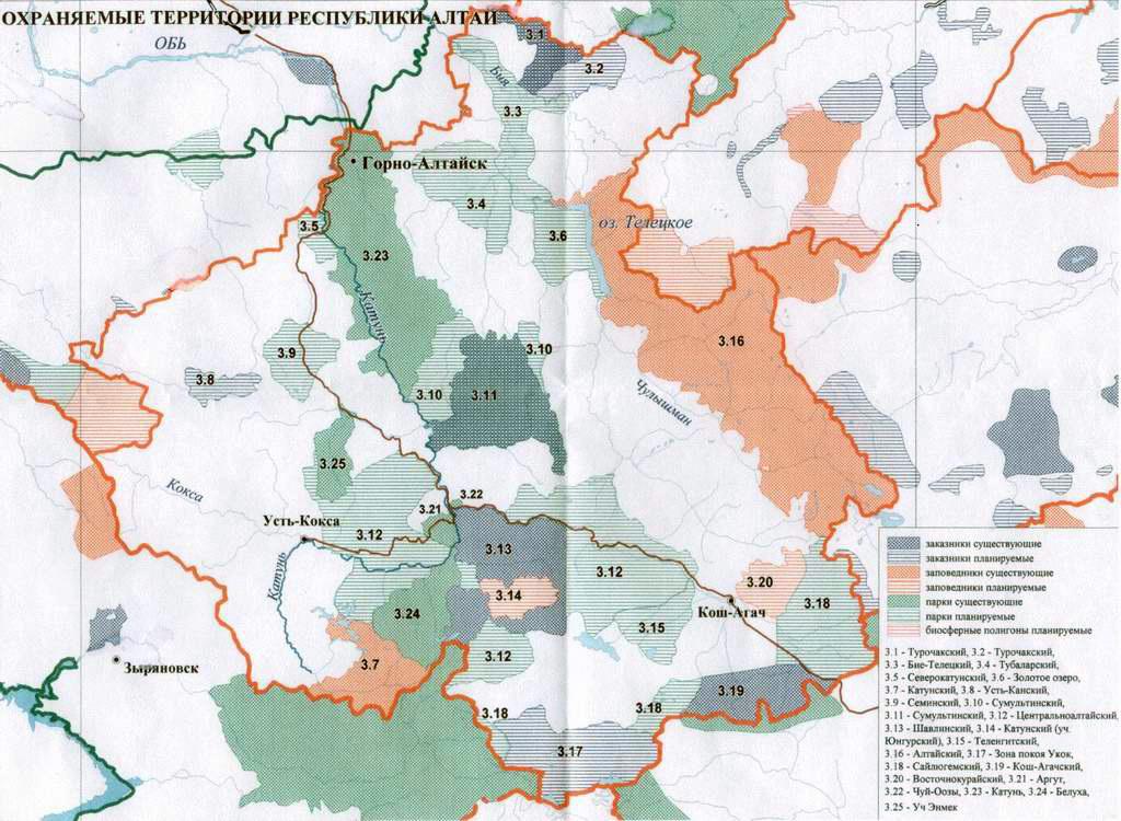 Карта существующих и планировавшихся особых охраняемых территорий в Республике Алтай