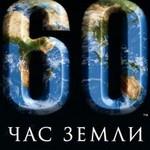 Республика Алтай поддержала акцию «Час Земли-2009»