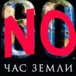 Барнаульский блоггер о «Часе Земли»: Прекратите, наконец, участвовать в идиотских флешмобах