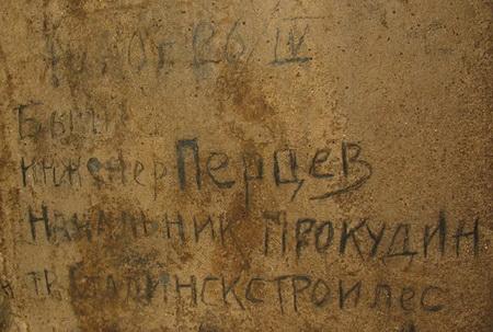 Надпись, свидетельствующая о том, что пещеру с давних пор посещают люди, инженеры и начальники (фото Сергея Величко)