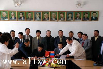Подписание соглашения в Баян-Ульгии