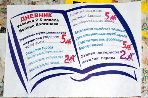 Одна из последних листовок, использованных в антиколгановской кампании
