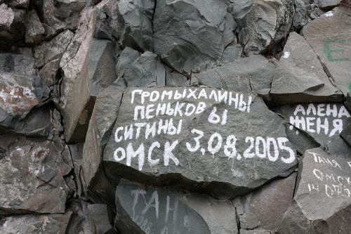 В уродовании перевала посильное участие приняли товарищи из Омска…