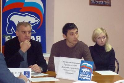 Члены «Молодой гвардии» приняли участие в обсуждении послания президента