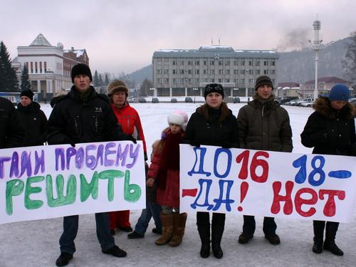 Митингующие возмущены планами Госсобрания установить комендантский час для тех, кто не достиг 18-летнего возраста