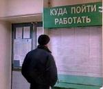 В Горном Алтае незначительно снизился уровень безработицы