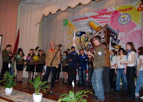 Фестиваль студенческих отрядов