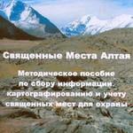 На Алтае выпущено пособие по учету сакральных мест