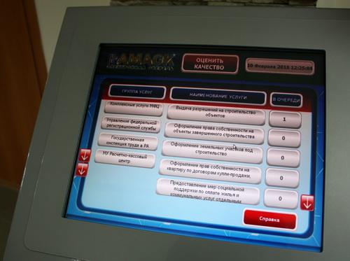 Электронная справочная система и система «электронной очереди»