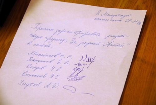 Аманжол Кожанов действительно ставил подпись «под тем листочком»